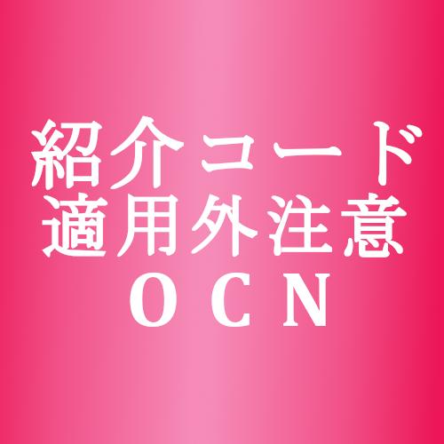 OCN紹介コード 適用外注意