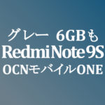 【OCNモバイルONE】グレー 6GB/128GB 6,800円 Redmi Note 9S 積算紹介 8/17~9/8