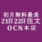 【OCNモバイルONE】初月無料を最大限に活かす 21日 22日注文&30GB/月コース
