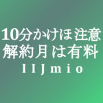 【IIJmio】10分かけ放題解約月のオプション料請求に注意