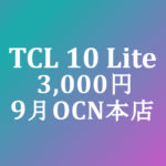 【OCNモバイルONE】TCL 10 Lite 3,000円(MNP&オプション) 積算紹介 7周年記念セール ~9/15