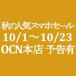 【OCNモバイルONE】予告が出ました!10月本店「秋の人気スマホセール」 10/1~10/23