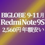 【BIGLOBEモバイル】9-11月 Xiaomi Redmi Note 9S 2,560円 3GB/月回線込み年額積算紹介 ~11/3