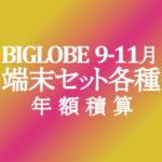 【BIGLOBEモバイル】端末セット 機種毎の年額積算紹介 9月~11月3日