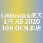 【OCNモバイルONE】10月 1円 OPPO A5 2020 積算紹介 秋の人気スマホセール ~10/23