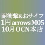 【OCNモバイルONE】10月 1円 arrows M05 頑丈おサイフ 積算紹介 秋の人気スマホセール ~10/23