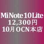 【OCNモバイルONE】10月 12,300円 Mi Note 10 Lite 積算紹介 秋の人気スマホセール ~10/23