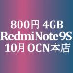 【OCNモバイルONE】10月 800円 Redmi Note 9S 4GB/64GB 積算紹介 秋の人気スマホセール ~10/23