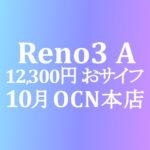 【OCNモバイルONE】10月 12,300円 Reno3 A 積算紹介 秋の人気スマホセール ~10/23
