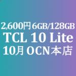【OCNモバイルONE】10月 2,600円 TCL 10 Lite 積算紹介 秋の人気スマホセール ~10/23