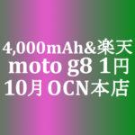【OCNモバイルONE】10月 1円 moto g8 積算紹介 秋の人気スマホセール ~10/23