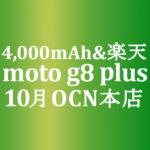 【OCNモバイルONE】10月 5,700円 moto g8 plus 積算紹介 秋の人気スマホセール ~10/23