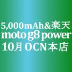 【OCNモバイルONE】10月 3,600円 moto g8 power 積算紹介 秋の人気スマホセール ~10/23