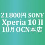 【OCNモバイルONE】10月 21,800円 Xperia 10 II 積算紹介 秋の人気スマホセール ~10/23