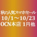 【OCNモバイルONE】10月本店 秋の人気スマホセール 1円スマホ他 10/1~23