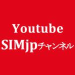 Youtube SIMjp チャンネル 始めました
