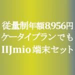 【IIJmio】従量制プランとケータイプランのお得比較 MNP端末セットの年額積算