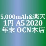 【OCNモバイルONE】1円 OPPO A5 2020 積算紹介 年末大感謝セール ~12/23