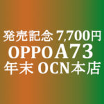 【OCNモバイルONE】トレンディ 発売記念 7,000円 OPPO A73 積算紹介 年末大感謝セール ~12/23