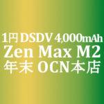 【OCNモバイルONE】1円 Zenfone Max M2 積算紹介 年末大感謝セール ~12/23