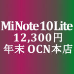 【OCNモバイルONE】12,300円 Mi Note 10 Lite 積算紹介 年末大感謝セール ~12/23