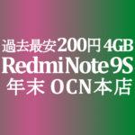 【OCNモバイルONE】過去最安!200円 Redmi Note 9S 積算紹介 年末大感謝セール ~12/23