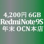 【OCNモバイルONE】4,200円 6GB Redmi Note 9S 積算紹介 年末大感謝セール ~12/23