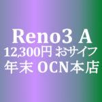 【OCNモバイルONE】12,300円 Reno3 A 積算紹介 年末大感謝セール ~12/23