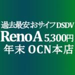 【OCNモバイルONE】過去最安! 5,300円 OPPO Reno A おサイフ DSDV 積算紹介 年末大感謝セール ~12/23