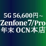 【OCNモバイルONE】Zenfone 7 / 7 PRO 積算紹介 年末大感謝セール ~12/23