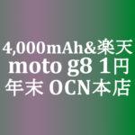 【OCNモバイルONE】1円 moto g8 積算紹介 年末大感謝セール ~12/23
