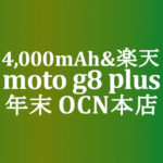 【OCNモバイルONE】7,800円 moto g8 plus 積算紹介 年末大感謝セール ~12/23