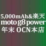 【OCNモバイルONE】600円 moto g8 power 積算紹介 年末大感謝セール ~12/23