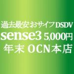 【OCNモバイルONE】過去最安! 5,000円 AQUOS sense3 M12 おサイフ DSDV 積算紹介 年末大感謝セール ~12/23