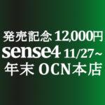 【OCNモバイルONE】11/27 販売開始 12,000円 AQUOS sense4 積算紹介 年末大感謝セール ~12/23