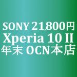 【OCNモバイルONE】21,800円 Xperia 10 II 積算紹介 年末大感謝セール ~12/23
