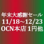 【OCNモバイルONE】本店 年末大感謝セール 1円スマホ他 11/18~12/23