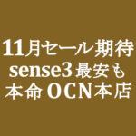 【OCNモバイルONE】やはり本命 11月本店セールに期待 sense3最安か