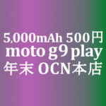 【OCNモバイルONE】500円 moto g9 play 積算紹介 年末大感謝セール ~12/23