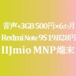 【IIJmio】音声&3GB回線が500円×6か月 Redmi Note 9S 年額19,828円 税込 MNP端末セット積算紹介
