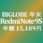 【BIGLOBEモバイル】年末 Redmi Note 9S 回線代込み年額 15,109円 税込み 積算紹介