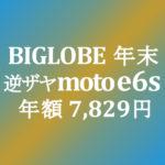 【BIGLOBEモバイル】逆ザヤ端末 moto e6s 回線代込み年額 7,829円 税込み 積算紹介