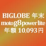 【BIGLOBEモバイル】0円端末 moto g8 power lite 回線代込み年額 10,093円 税込み 積算紹介