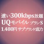 300kbpsでも速い【UQモバイル】3GB/月 1,480円 MNPで1万円キャッシュバックも