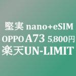 A73 nano+eSIM 5,800円がお勧め 1年無料堅実確保 楽天モバイル UN-LIMIT