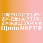 回線だけの注文でもお得 音声+従量制1GB/月 528円 +5GB/月 990円 税込【IIJmio】