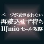 【IIJmio】110円セール攻略方法 セールページ表示&注文可能に