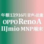 Reno A OCN 1円 / IIJmio 6,578円 どちらで買いますか? 年額比較