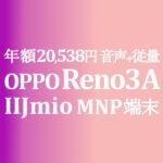Reno3 A も安い 年額 20,538円 (MNP) 音声&1GB従量制 528円【IIJmio】
