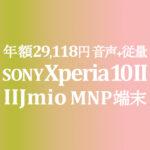 Xperia 10 II を安く買うなら【IIJmio】年額 29,118円 税込